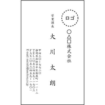 ロゴ入り名刺 カラー印刷 140 30枚 名刺デザイン