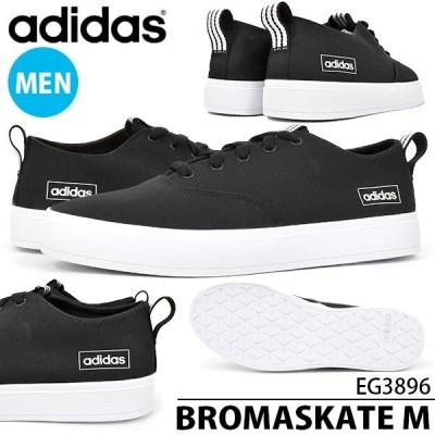 スニーカー アディダス adidas メンズ BROMASKATE M ブロマスケート ローカット シューズ 靴 2020春新作 EG3896