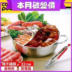 【鍋寶】304不鏽鋼鴛鴦鍋32CM(贈不鏽鋼食物夾) EO-SS3200RG020