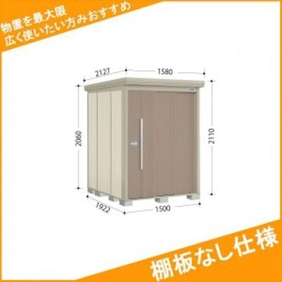 物置 屋外 おしゃれ タクボ物置 ND/ストックマン 棚板なし仕様 ND-1519 一般型 標準屋根 『追加金