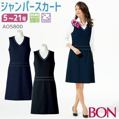 5号〜15号 ジャンパースカート ワンピース AO5800 ネイビー ブラック 家庭洗濯可 ストレッチ ボンマックス