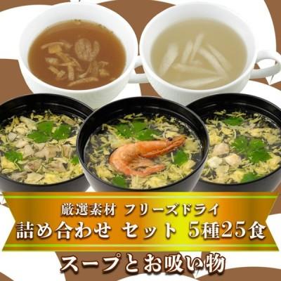 厳選素材 フリーズドライ スープ と お吸い物 詰め合わせ セット 5種25食 イー・有機生活 化学調味料無添加 即席 インスタント 常温保存