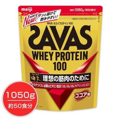 ザバス(SAVAS) ホエイプロテイン100 ココア 1050g  - 明治