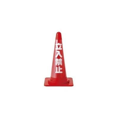 カラーコーン透明表示カバー CC-1 無反射タイプ 立入禁止 367011 1枚 [ミドリ安全] 4066367011 [日本緑十字社] 標識 (日本緑十字社) 安全用品 工事・保安用品