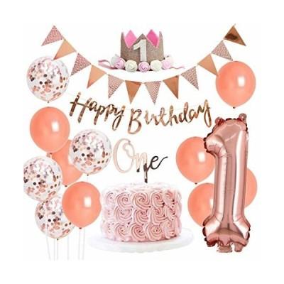1歳誕生日飾り ローズゴールド シャンパンカラー クラウン帽子 happy birthdayバナー 女の子 誕生日 記念