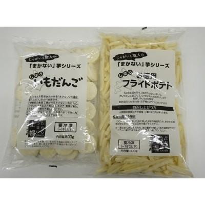 冷凍食品2種セットB(いもだんご・フライドポテト)【N24】