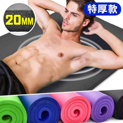 加厚20MM健身墊(贈送束帶)  NBR瑜珈墊止滑墊防滑墊運動墊