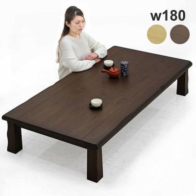 座卓 テーブル おしゃれ 180 大きい 長方形 和風 モダン リビング 木製