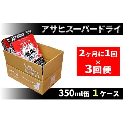 アサヒスーパードライ 350ml缶 24本入 1ケース 2ヶ月に1回×3回便(定期便)