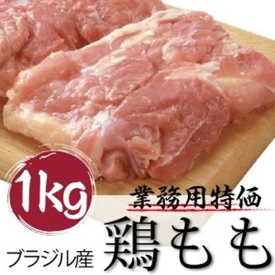 業務用 ブラジル産 鶏もも 1kg 卸価格 真空パック