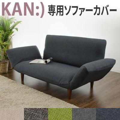 [オプション]KAN専用カバー Fit 2人掛け用 インディゴブルー  デニム調