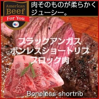 アメリカ産ブラックアンガス種ボンレスショートリブ【不定貫】約1kg~約1.3kg カルビ 送料無料