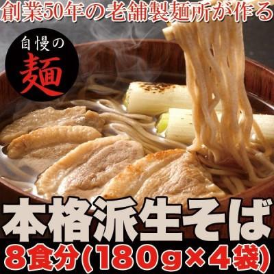 本格派 生そば 8食(180g×4袋) 1000円以下 お試し ポイント消化 送料無料(発送遅いです) TEN