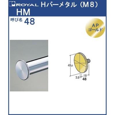 パイプ Hバー メタル ロイヤル APゴールド HM-48 サイズ:φ48×3t×M8