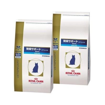 2袋セットロイヤルカナン 食事療法食 猫用 腎臓サポートスペシャル ドライ 4kg