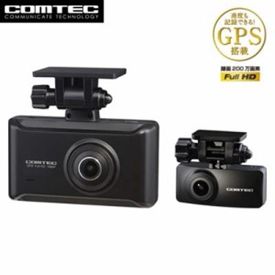 【送料無料】コムテック ドライブレコーダー ZDR025 前後2カメラ フルHD200万画素 GPS搭載 12V車専用 COMTEC