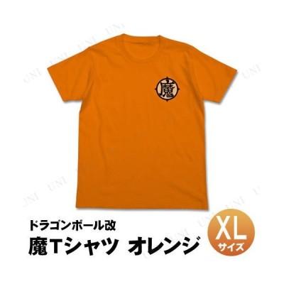 コスプレ 仮装 衣装 ハロウィン コスチューム ドラゴンボール改 魔Tシャツ オレンジ XL
