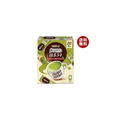 送料無料 ネスレ日本 ネスレ 香るまろやか 抹茶ラテ (5.6g×20P)×12箱入