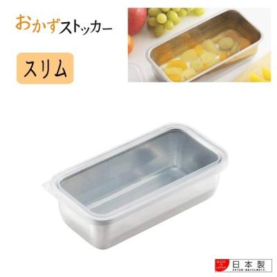 おかずストッカー スリム ヨシカワ YJ2345 / 日本製 保存容器 蓋付き 18-8ステンレス お菓子作り シルバー /