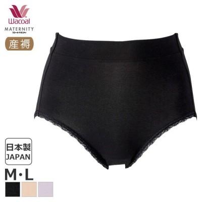 【B】ワコールマタニティ 産褥用ショーツ 産後 開閉なし(M Lサイズ)MPQ799 [m_b]