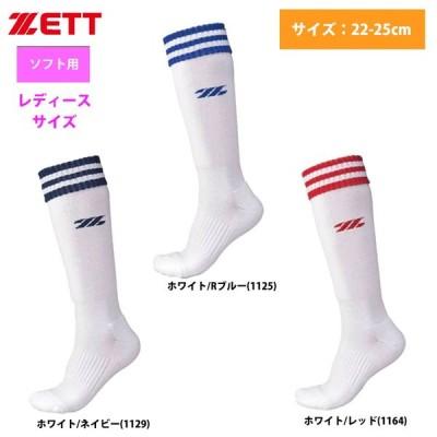ZETT 女子ソフトボール用 パイルソックス レディースサイズ 22-25cm BK1370MA zet20ss
