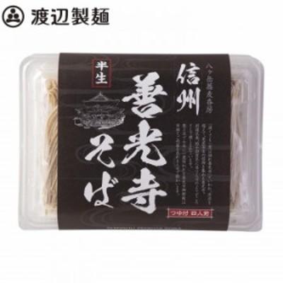 渡辺製麺 善光寺そばFP4人前 8個 5551