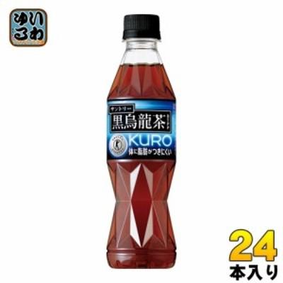 サントリー 黒烏龍茶 (黒ウーロン茶) 350ml ペットボトル 24本入