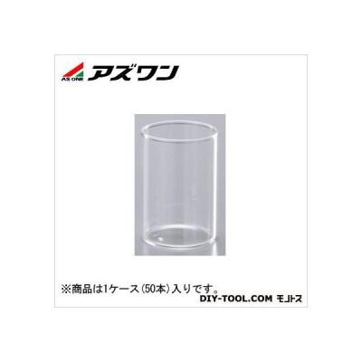 アズワン ガラスカップ 1-8417-07 50本