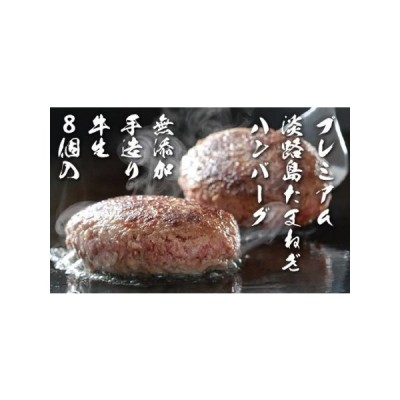 ふるさと納税 CZ08◇無添加 手造り牛生 プレミアム淡路島たまねぎハンバーグ(8個) 兵庫県洲本市