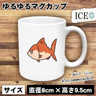 赤い魚 おもしろ マグカップ コップ 陶器 可愛い かわいい 白 シンプル かわいい カッコイイ シュール 面白い ジョーク ゆるい プレゼント プレゼント ギフト
