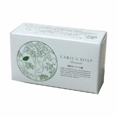 植物性カリカ石鹸 100g [本物研究所] 【美容】