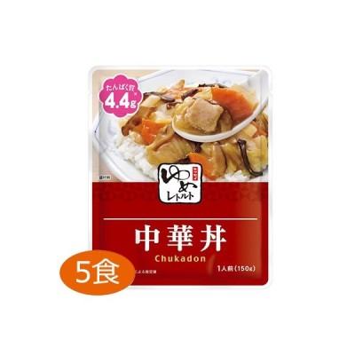 ゆめシリーズ 中華丼 150g×5食 キッセイ薬品工業 キッセイ【YS】