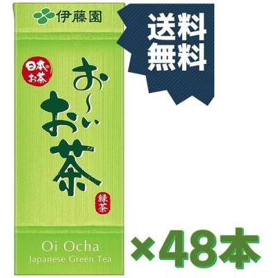 送料無料 伊藤園 お〜いお茶 緑茶 250ml 48本 紙パック お〜いお茶(ソフトドリンク)