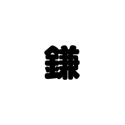 切り文字 【鎌】サイズ:SS(40×40mm)素材:カッティングシート