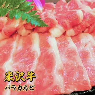 ギフト 米沢牛バラカルビ 300g 米沢牛 プレゼント 日本3大和牛 牛丼 焼肉 送料無料