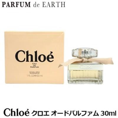 クロエ CHLOE クロエ オードパルファム 30ml EDP SP 【香水】【フレグランス】【レディース】【ギフト】