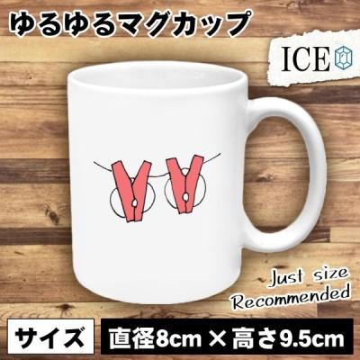 せんたくばさみ おもしろ マグカップ コップ 陶器 可愛い かわいい 白 シンプル かわいい カッコイイ シュール 面白い ジョーク ゆるい プレゼント プレゼント
