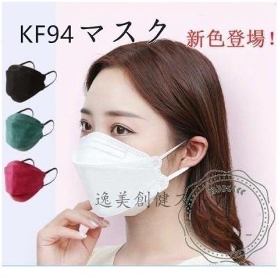 血色マスク不織布 KF94マスク 30枚 50枚 使い捨て カラーマスク 大人用 3D 4層構造 男女兼用 立体マスク 感染予防 口紅付きにくい コロナ対策 口元空間