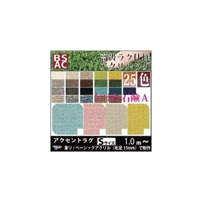 ラグ ラグマット 高級ラグ/欠けた石鹸 形A/100×100cm 他/ベーシックアクリル/25色/サイズ変更可/日本製