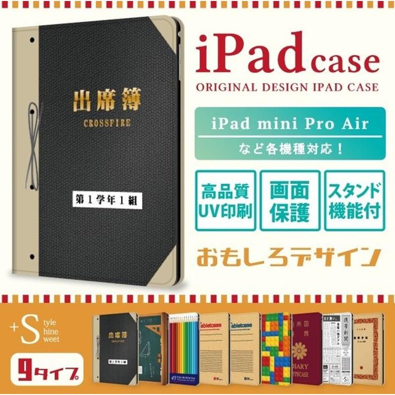 iPad ケース 第8世代 ipad air4 iPad pro 12.9 第4世代 mini5 mini4 ...