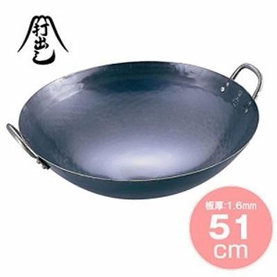 山田工業所 鉄 打出中華鍋 51cm ATY9351(中古品)