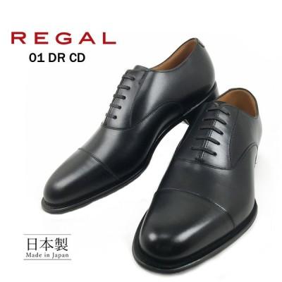 リーガル REGAL ストレートチップ ブラック 革底 フォーマル ビジネス 日本製 高級 メンズ 01DR