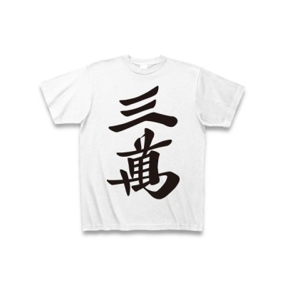 麻雀牌 三萬 <萬子 サンマン/サンワン> 黒1色ロゴ Tシャツ(ホワイト)