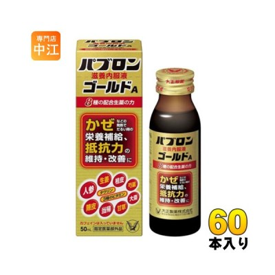 大正製薬 パブロン滋養内服液ゴールドA 50ml 瓶 60本入