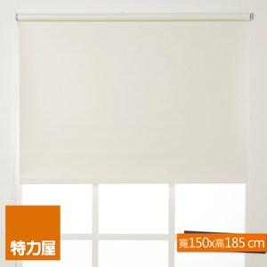 特力屋 防水遮光捲簾 米色 寬150x高185cm