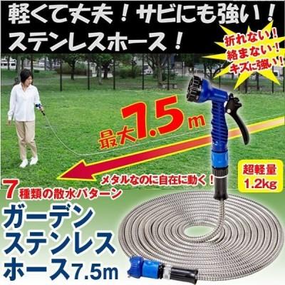 ガーデンステンレスホース7.5m(ガーデンホース 伸びる 洗車 水やり 庭作業 ステンレス製 軽量 最大7.5m 折れない 絡まない )