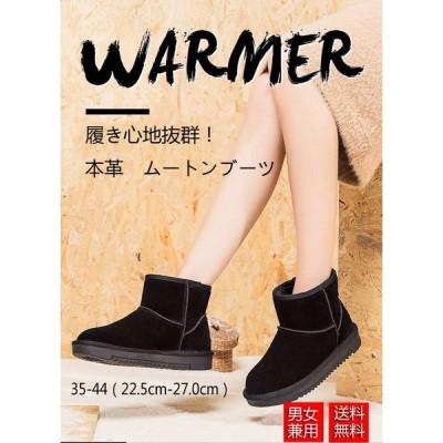 ムートンブーツ メンズ レディース 裏起毛 スノーブーツ 防寒 滑り防止 ブーツ 保温 暖かい 靴 男女兼用 アウトドア 冬物 送料無料