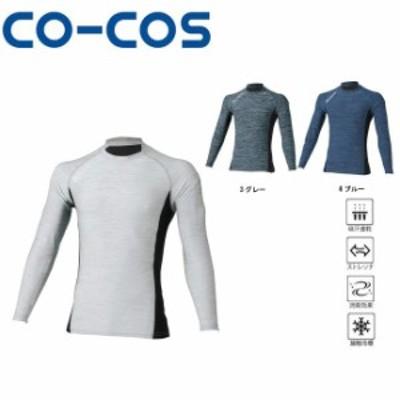 コーコス G-51138 接触冷感ヘザーパターン クールパワーサポート長袖 吸汗速乾 ストレッチ 消臭 接触冷感   作業着 作業服 運輸 建築 販