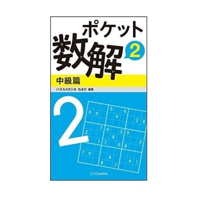 ポケット数解2 中級篇 (ポケットパズル)