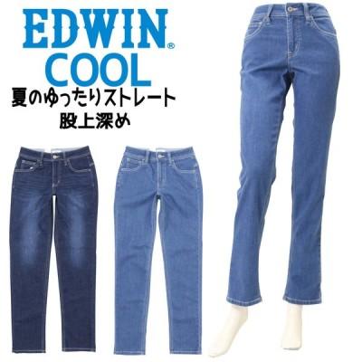 EDWIN エドウィン 夏 ストレート ジーンズ 股上深め ストレッチ デニム ME424S インターナショナルベーシック レディース サマーパンツ 126 156【通常商品】